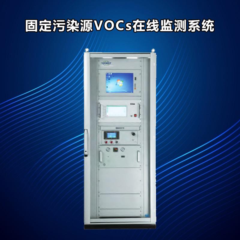 固定污染源VOCs在線監測系統