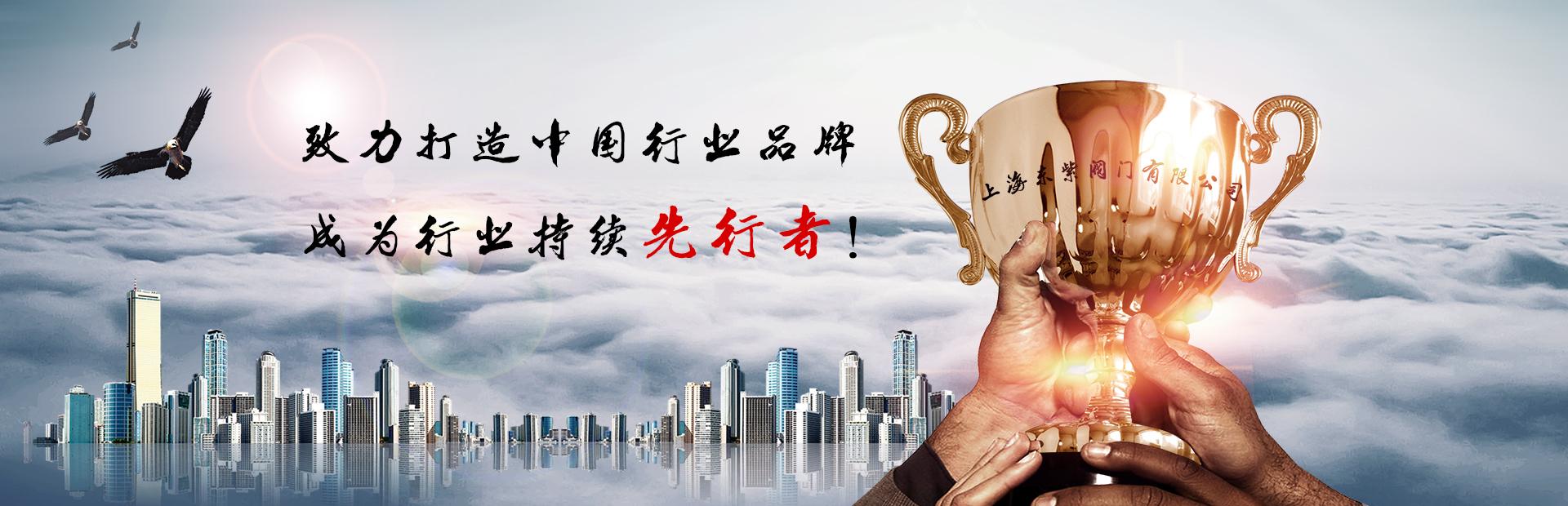 上海东紫阀门有限公司