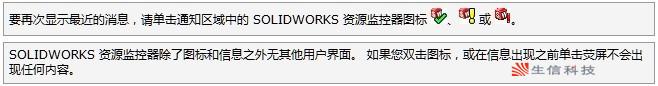 SOLIDWORKS资源监控器工具的介绍