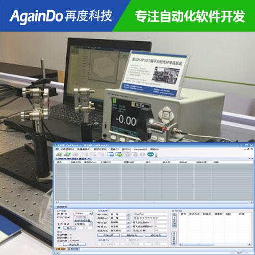 自动化测试系统软件开发