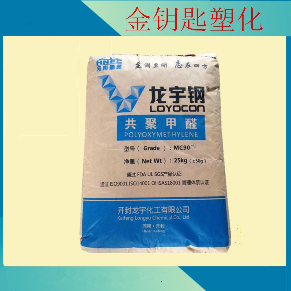 POM 开封龙宇 MC90-01