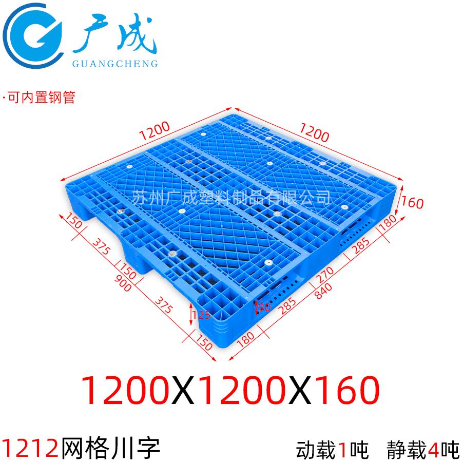 1212C網格川字塑料托盤