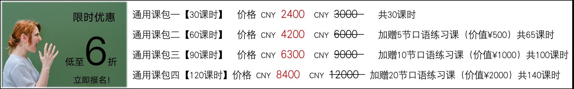 中文版课包.png
