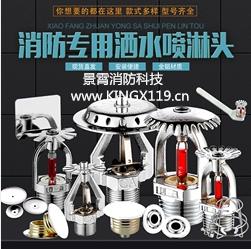 上海景霄消防科技有限公司消防喷淋头大卖场