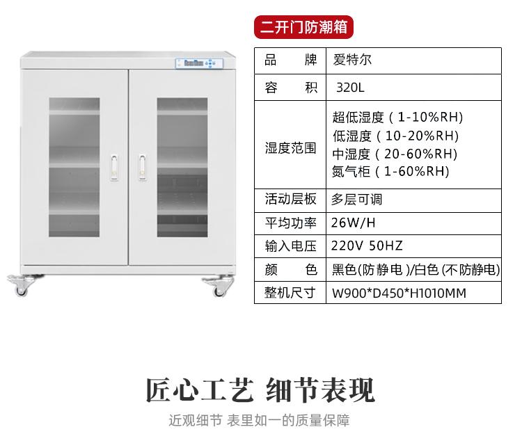 防潮箱詳情頁-8.jpg