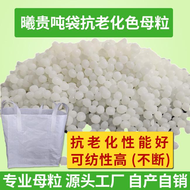 吨袋用抗UV抗老化耐候色母粒