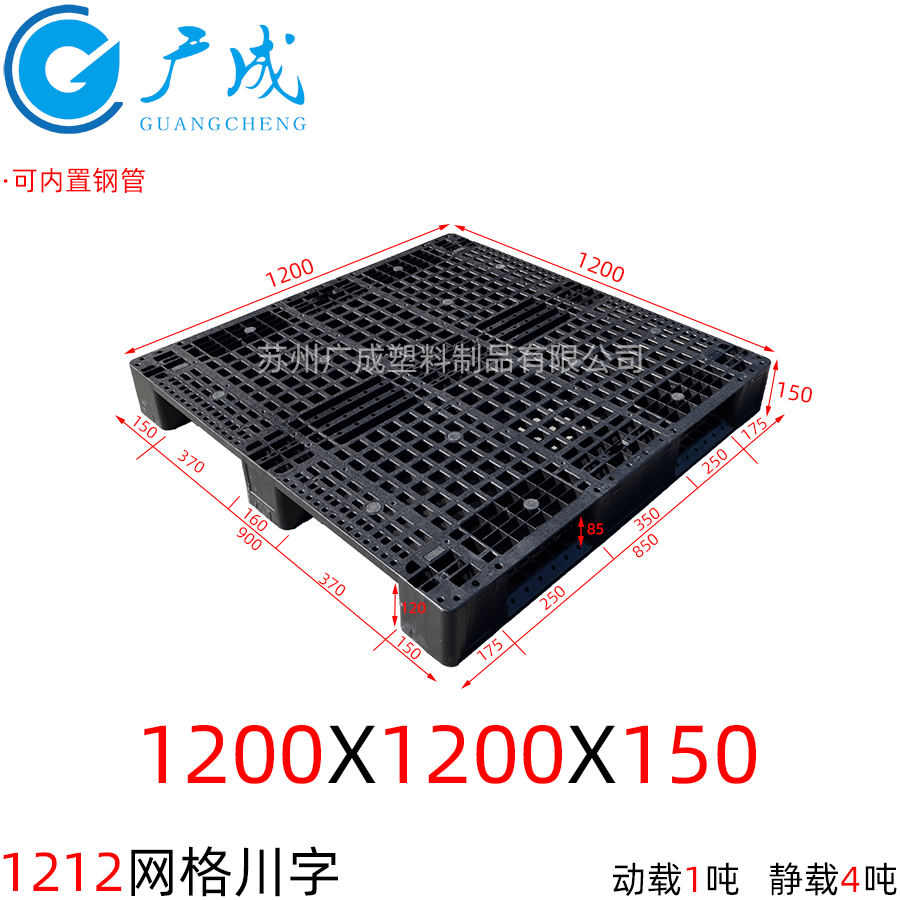 1212网格川字出口塑料托盘