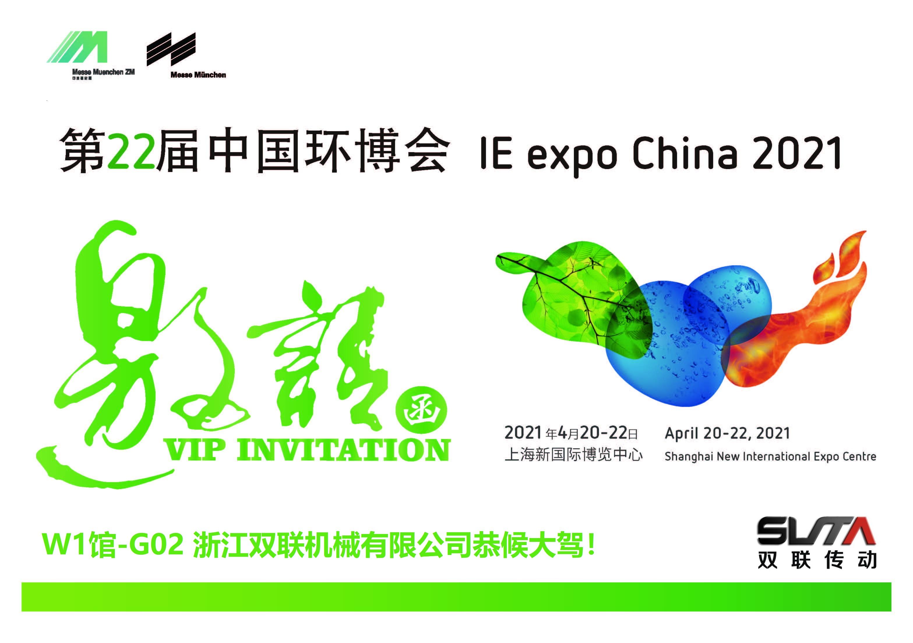 IE expo 2021中国环博会