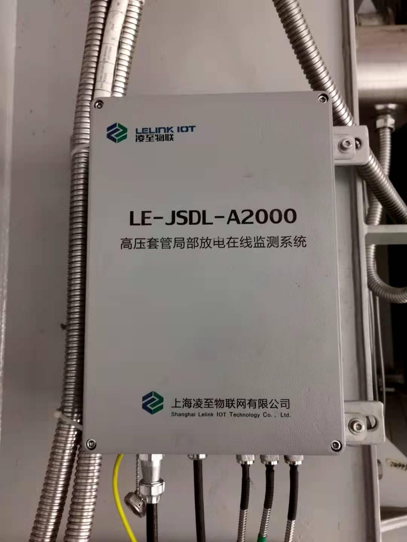 110KV变压器套管局部放电在线监测系统
