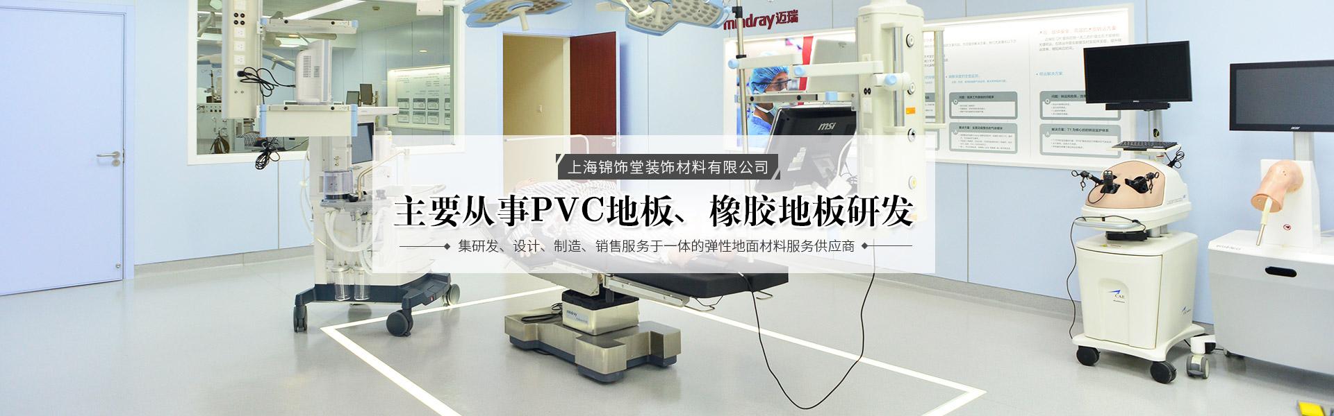 上海PVC地板