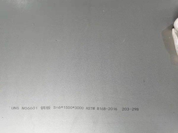 N06601板