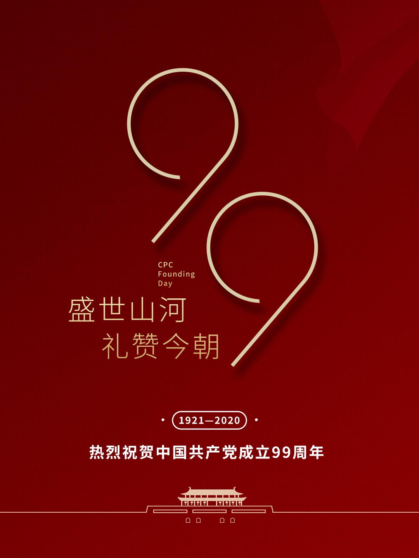 七一建党节快乐