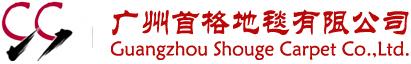 廣州首格地毯有限公司
