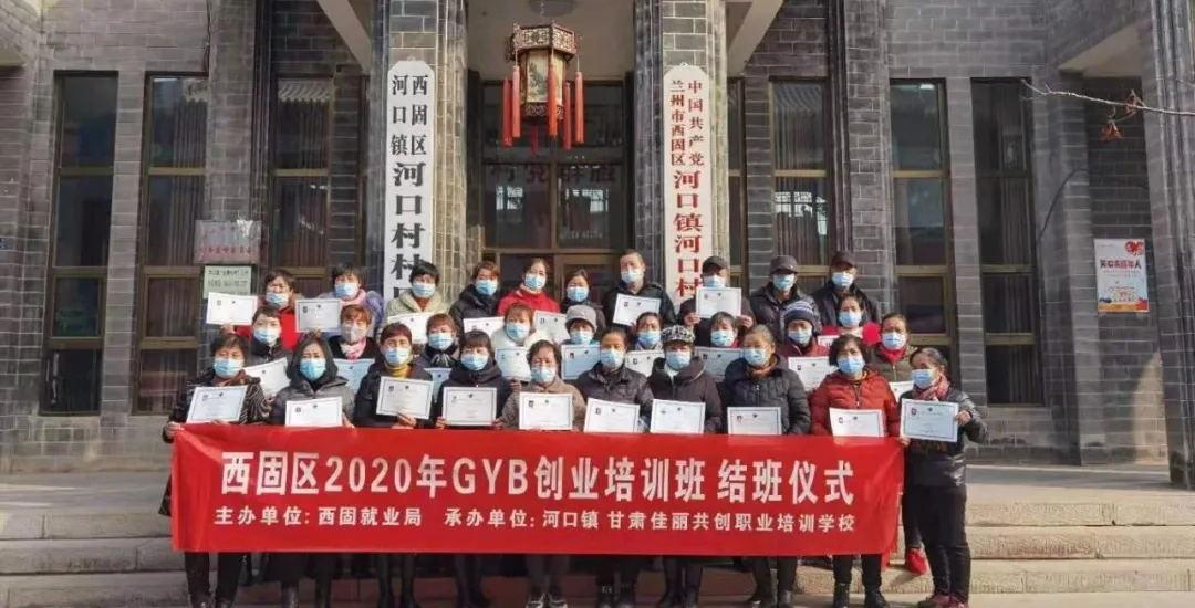 GYB创业培训干货来袭~