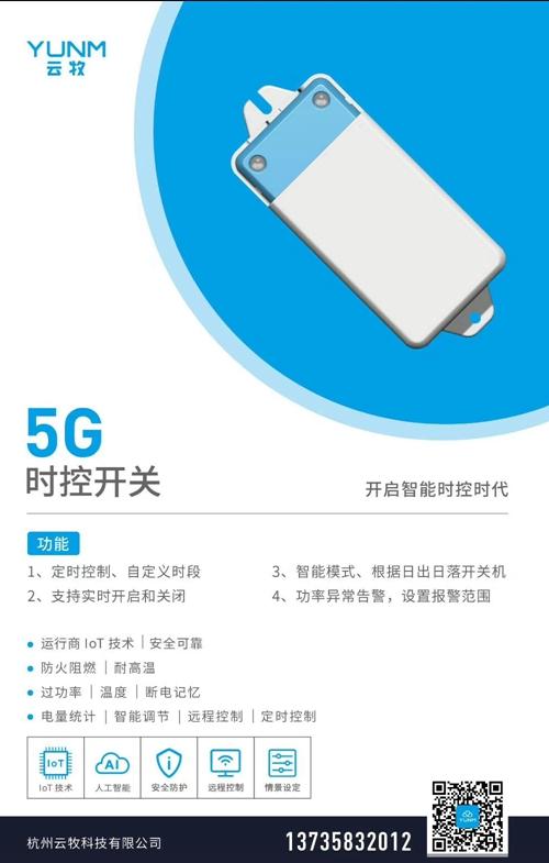 5G— LOT时控开关设备.jpg