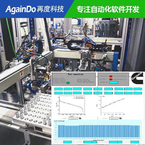 汽车自动化检测软件开发