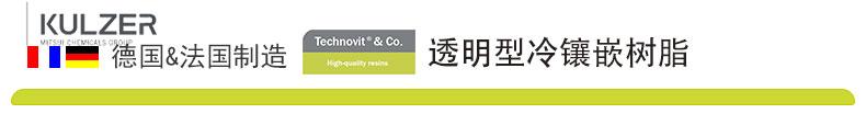 雙組份透明冷鑲嵌樹脂Technovit®-4010、4006、4006SE、環氧冷鑲嵌樹脂Technovit®EPOX-(2)_02.jpg