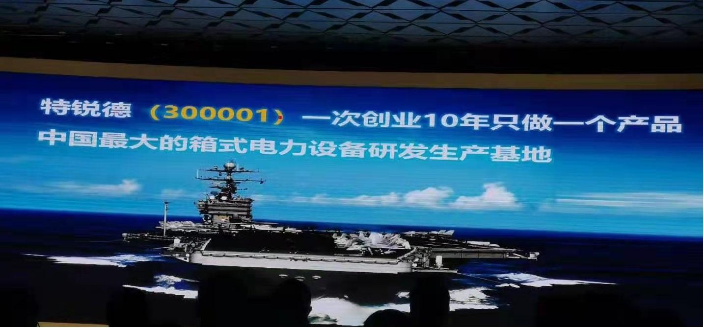 上海盖鼎精密制冷设备有限公司受邀参加青岛特锐德集团2021年供应链高峰论坛