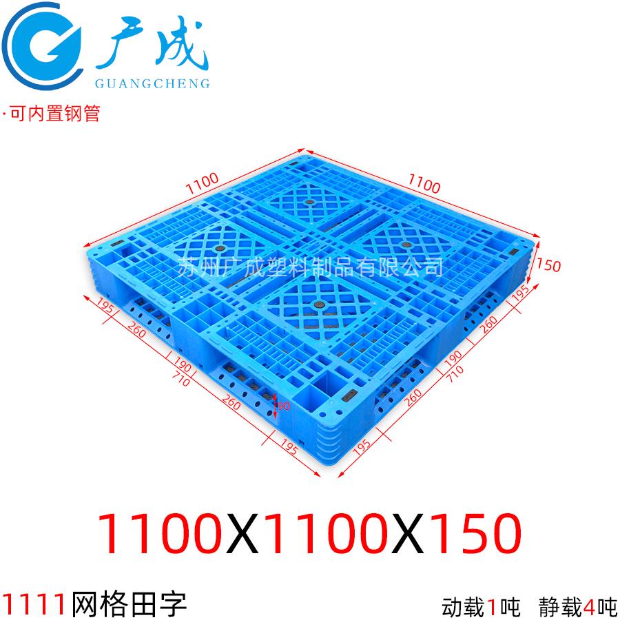 1111F网格田字塑料托盘