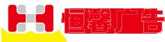 上海恒馨广告有限公司