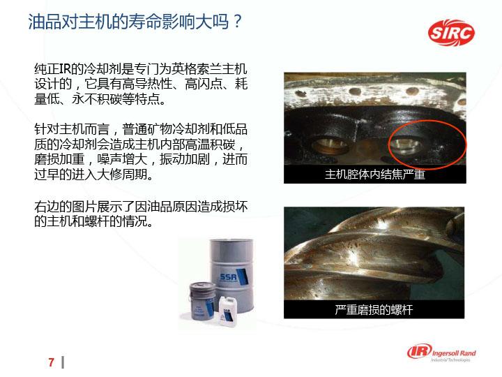 SIRC大修理服务介绍-7.jpg