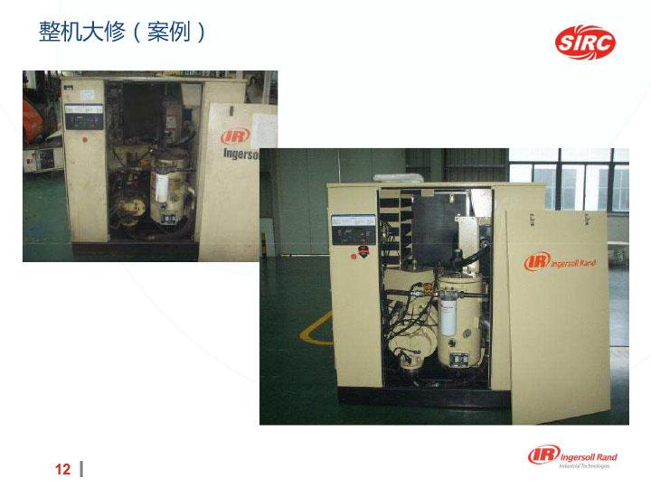 SIRC大修理服务介绍-12.jpg