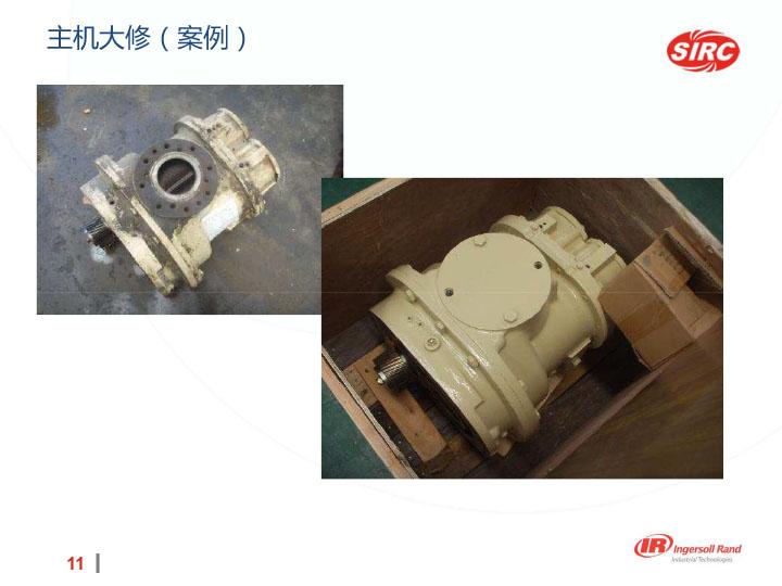 SIRC大修理服务介绍-11.jpg