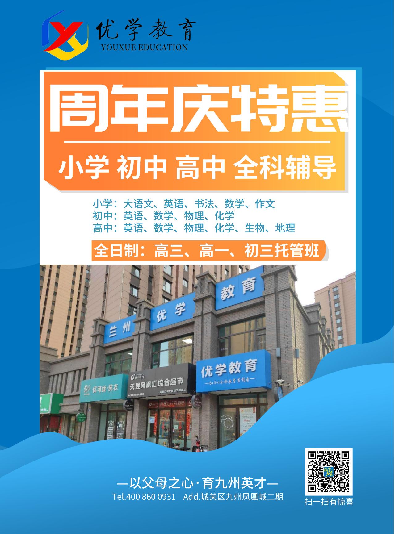 蘭州初中文化課輔導機構