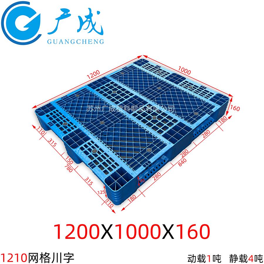 1210H網格川字塑料托盤