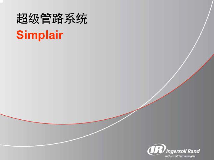 超级管路简介-1.jpg