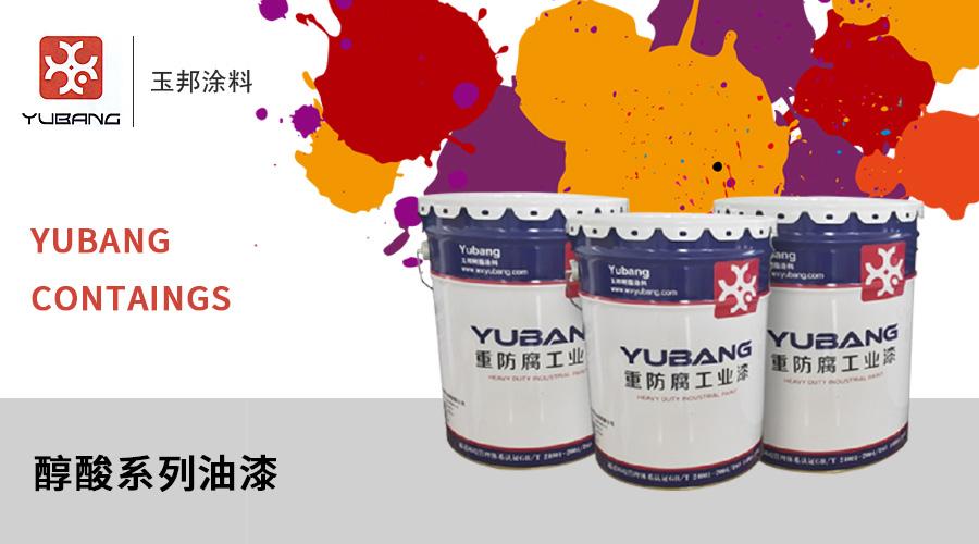 醇酸系列油漆
