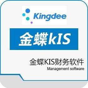金蝶KIS财务软件