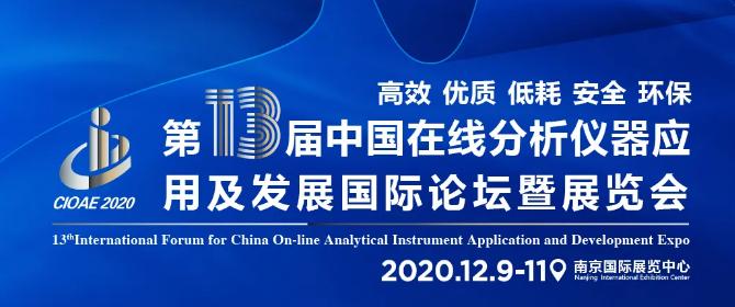 董事长受邀参加CIOAE2020第十三届中国在线分析仪器应用及发展国际论坛暨展览会