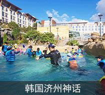 韓國濟州神話水上樂園于2018年8月正式...