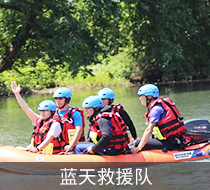 中国民间专业、立的纯公益紧急救援机构—蓝...