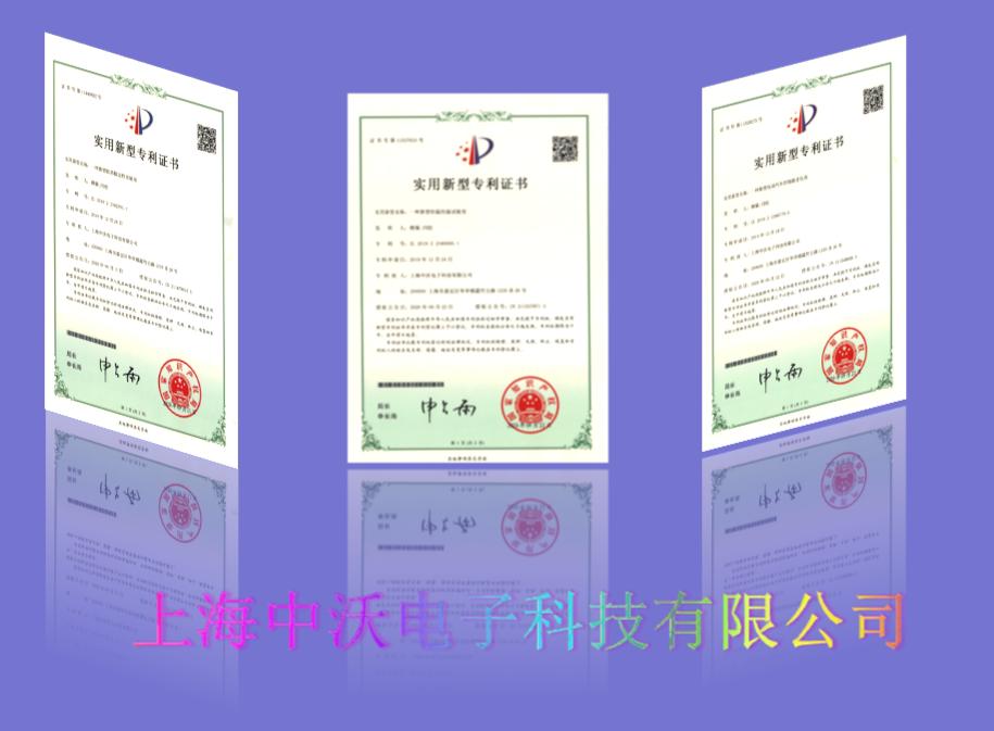 恭贺上海中沃又陆续取得一批新型专利证书