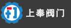 上海上奉阀门有限公司