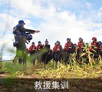 實戰救援訓練集訓