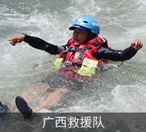 广西救援队
