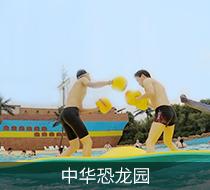 中華恐龍園驚現趣味玩法