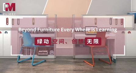 上海朴美家具有限公司参加中国教育学校后勤家具展览会
