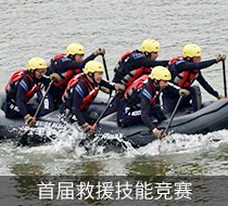 首屆社會力量救援技能競賽