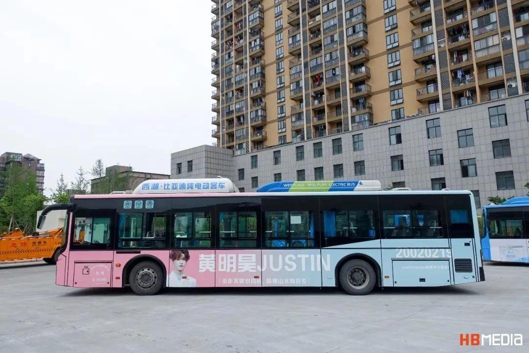 黃明昊公交應援全包車