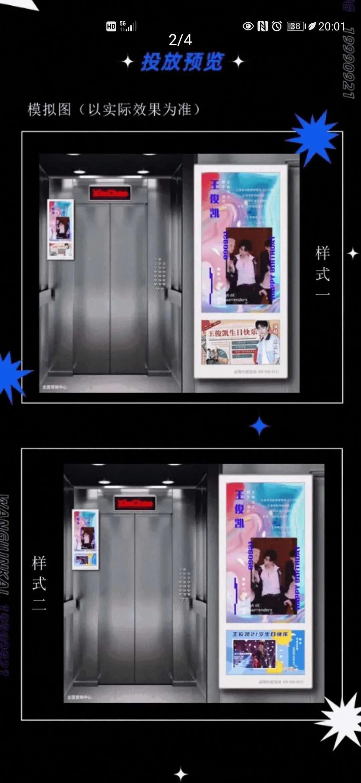 電梯應援廣告