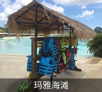 娱乐国度欢乐谷——玛雅海滩