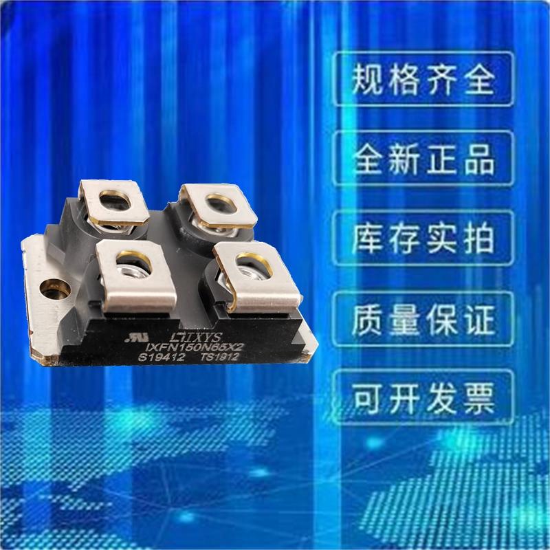 全新原装艾赛斯MOS管IXFN150N10 二极管 可控硅厂家直销