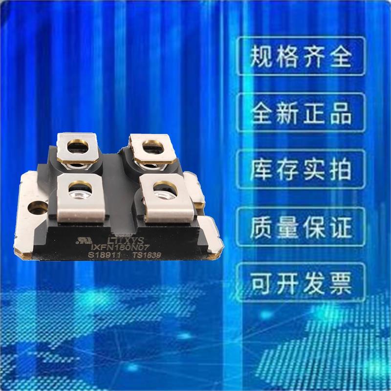 全新原装艾赛斯MOS管 IXFN180N07 二极管 可控硅厂家直销