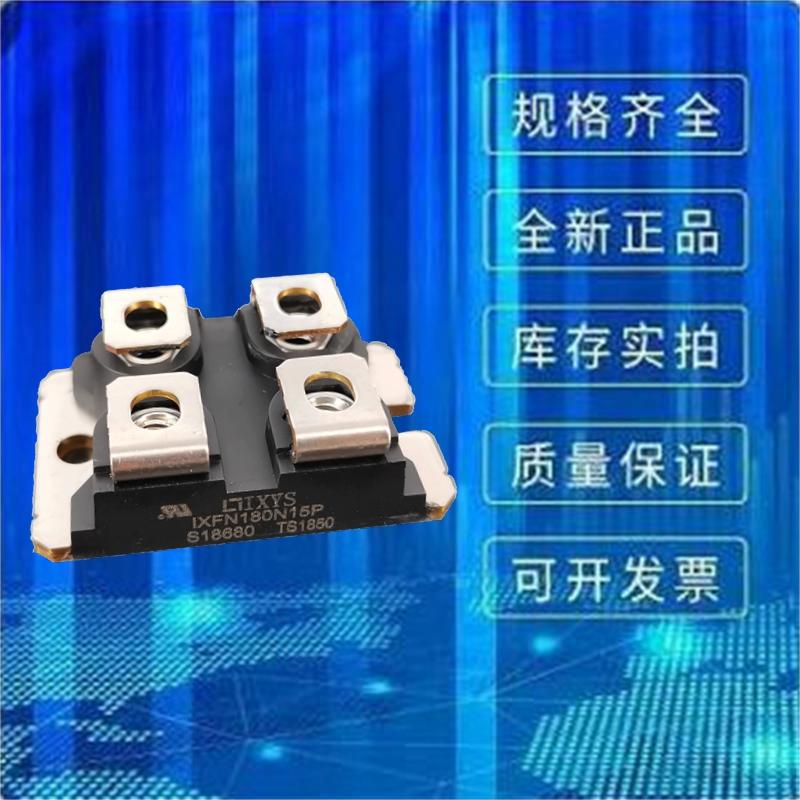 全新原装艾赛斯MOS管 IXFN180N15P 二极管 可控硅厂家直销