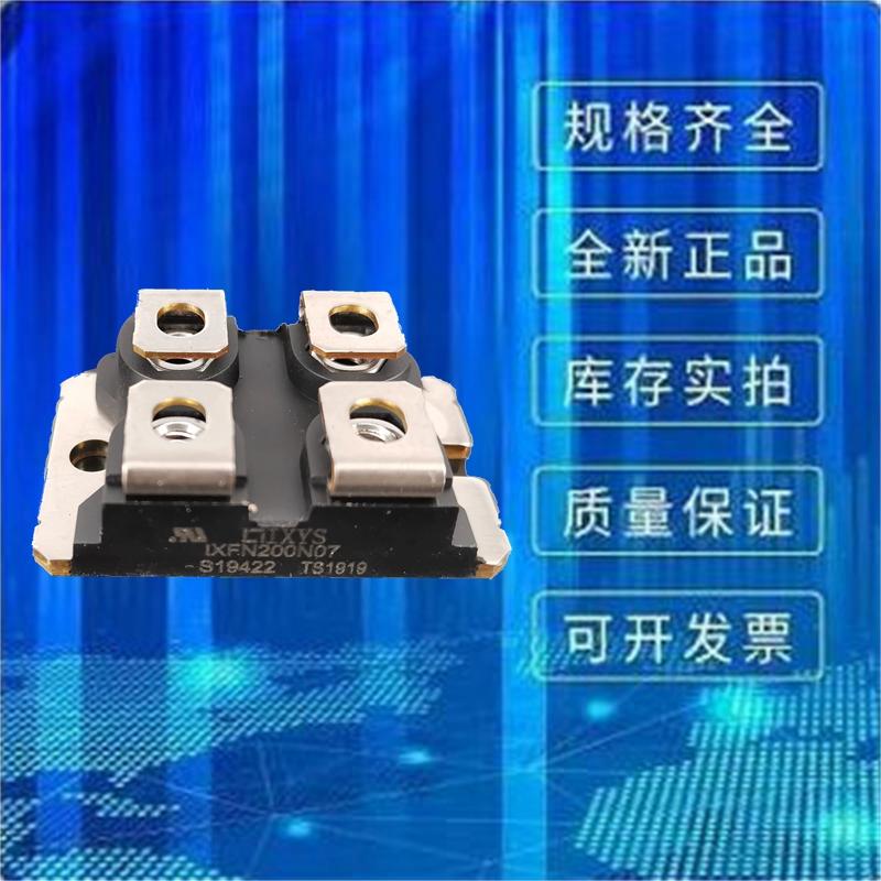 全新原装艾赛斯MOS管 IXFN200N07 晶闸管可控硅质保一年
