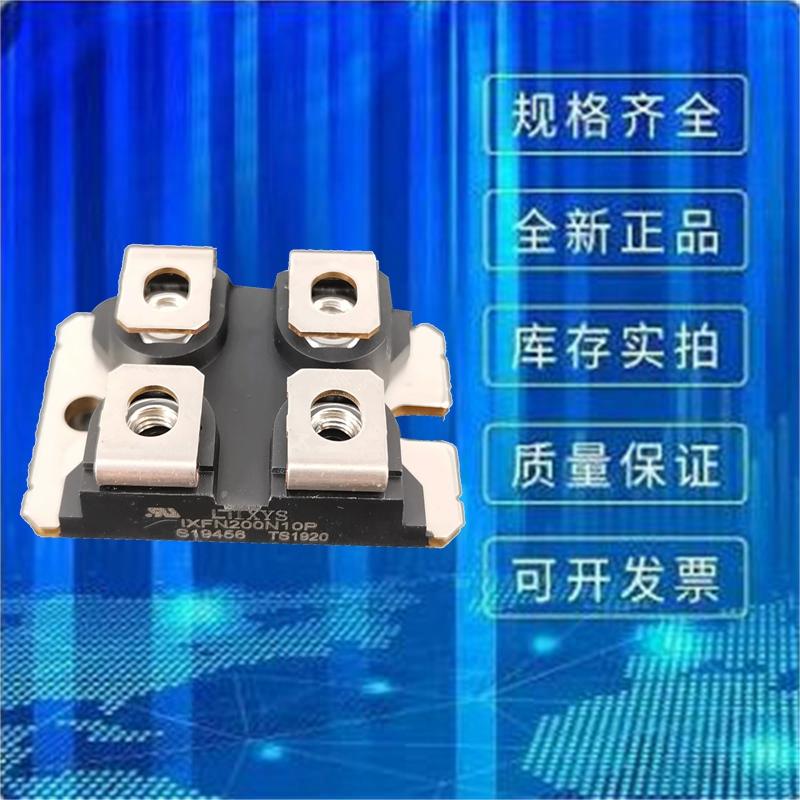 全新原装艾赛斯MOS管 IXFN200N10P 晶闸管可控硅质保一年